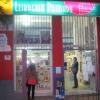 Librería Primado en favor de la cultura – Valencia